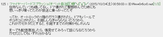 2015-10-24_213950
