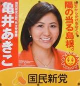 kameiakiko