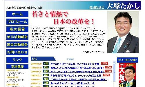 ootsuka_takashi