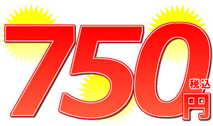 750yen