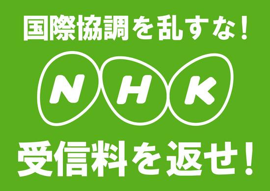 taiwan_nhk_02_a3