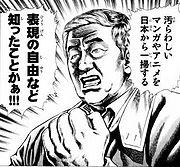 180px-石原慎太郎に原哲夫激怒