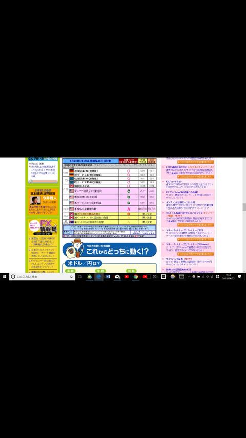 wp_ss_20180423_0041