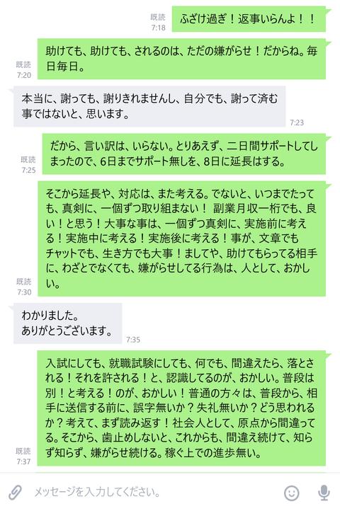 wp_ss_20180803_0058 (2)