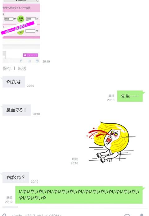 wp_ss_20171030_0116 (2)