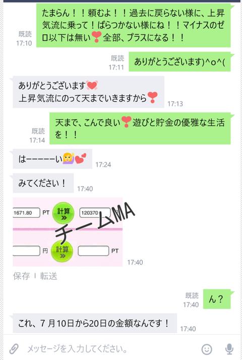 wp_ss_20170721_0241 (2)