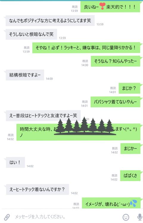 wp_ss_20171220_0143 (2)