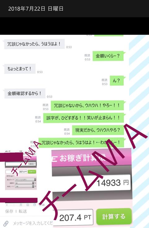 wp_ss_20180722_0053 (2)