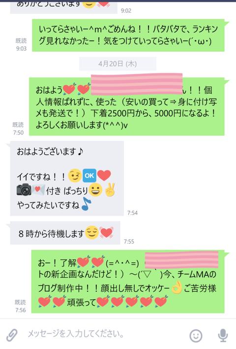 wp_ss_20170420_0229 (2)