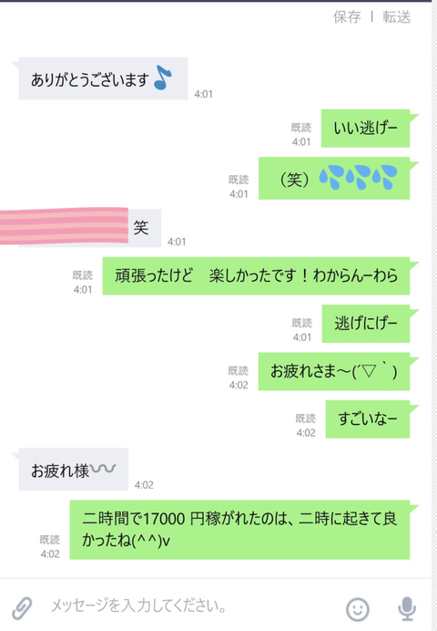 wp_ss_20170414_0138 (2)