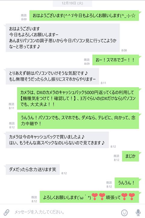 wp_ss_20171220_0118 (2)
