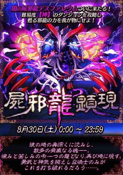 dragon_b