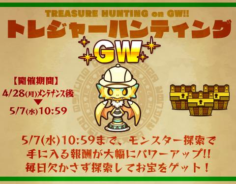 treasure_b