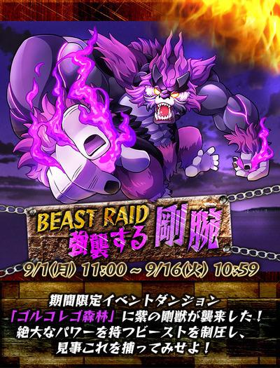 beast5_b