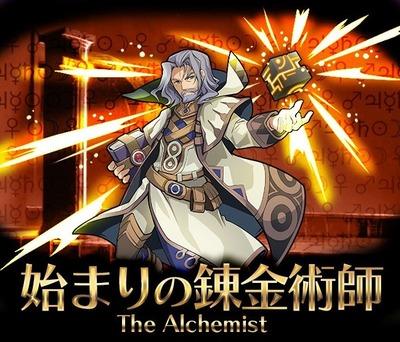 alchemist_b