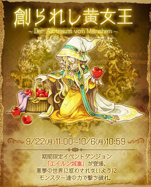 fairytale1_b
