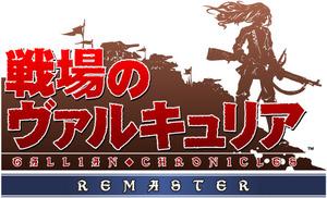 【PS4】『戦場のヴァルキュリア リマスター』プロモーションムービーが公開