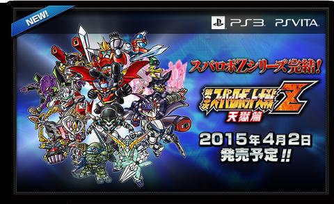 【PS3/PSVita】『第3次スーパーロボット大戦Z 天獄篇』第2弾PVが公開!