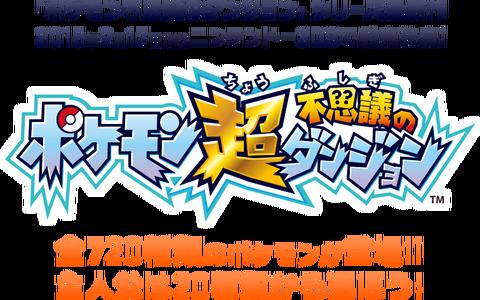 【3DS】『ポケモン超不思議のダンジョン』が9月17日に発売決定&PVが公開