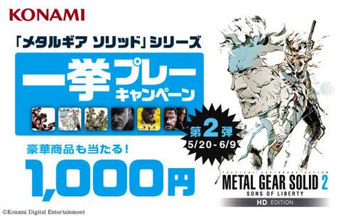【PS3/PSVita】『メタルギアソリッド』シリーズセール第2弾が開始『MGS2 HD』が1000円