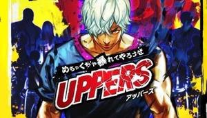 【PSVita】『UPPERS(アッパーズ)』ショートムービー第17弾「オーディエンス」 &第18弾「パンチラスロットル」が公開