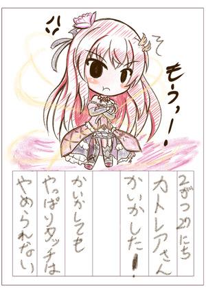 【花騎士雑記】カトレアさん開花