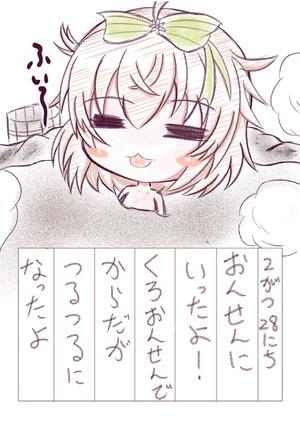 【花騎士雑記】おんせん