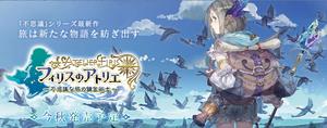 【PS4/PSVita】 『フィリスのアトリエ ~不思議な旅の錬金術士~』 発表会が29日開催