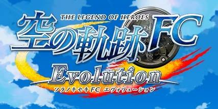 【PSVita】『英雄伝説 空の軌跡 FC Evolution』の体験版が3月下旬に配信決定!&『英雄伝説 碧の軌跡 Evolution』の体験版は3月下旬に配信終了…