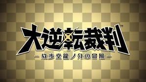【3DS】『大逆転裁判 -成歩堂龍ノ介の冒險-』の発売日が7月9日に決定&特報 陪審バトル映像が公開