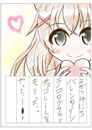 【花騎士雑記】バレンタイン