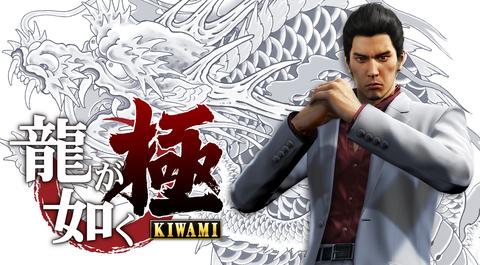 【PS4/PS3】『龍が如く 極』桐生一馬と真島吾朗のゲーム紹介PVが公開