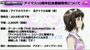『アイドルマスター 全アイドル名鑑(仮)』が3月下旬に発売