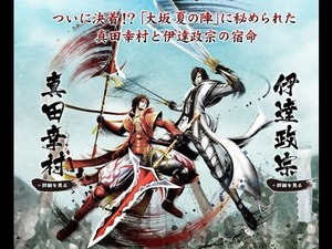【PS4/PS3】『戦国BASARA 真田幸村伝』プロモーション映像第二弾が公開