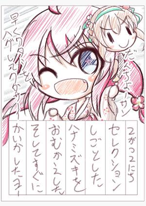 【花騎士雑記】開花デース