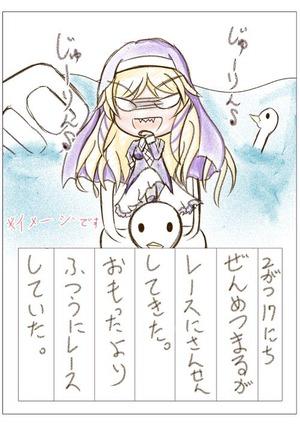 【花騎士雑記】先週末の絵日記