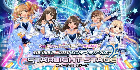 【iOS/Android】『アイドルマスター シンデレラガールズ スターライトステージ』特別映像第1弾が公開