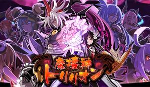 """【PSVita】『魔壊神トリリオン』介映像""""キャラクター編"""" が公開"""
