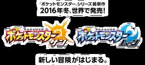 【3DS】『ポケットモンスター サン・ムーン』最新ゲーム映像が公開