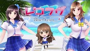 【PSVita】『レコラヴ Blue Ocean/Gold Beach』が1,980円!『レコラヴ Blue Ocean/Gold Beach』&『エビコレ フォトカノ Kiss』どっちも遊んでねキャンペーンが開始