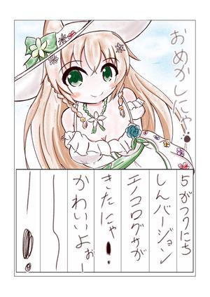 【花騎士雑記】じゃぶマイお疲れさまでした&絵日記再開気味