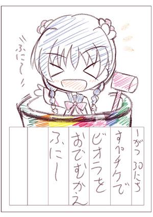 【花騎士雑記】スペチケ