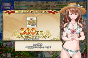【花騎士雑記】300日ログイン