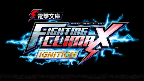 【PS4/PS3/PSVita】『電撃文庫 FIGHTING CLIMAX IGNITION』ユウキ&レン解説動画が公開
