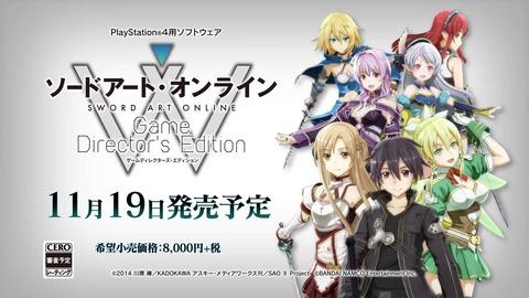 【PS4】『ソードアート・オンライン Re:-ホロウ・フラグメント-』&『ソードアート・オンライン -ロスト・ソング-』単品版が発売決定&PVが公開