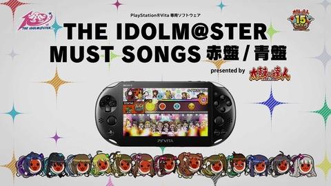 【PSVita】『THE IDOLM@STER MUST SONGS 赤盤/青盤』が発表!今冬発売予定