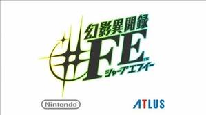 【WiiU】『幻影異聞録#FE』E3出展映像が公開