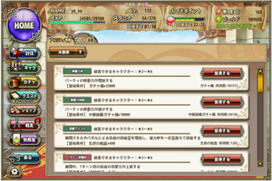 【花騎士雑記】アビリティ育成
