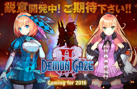 【PS Vita】『デモンゲイズ 2』発売日が9月29日に変更