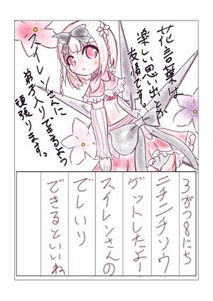 【花騎士雑記】ニチニチソウちゃんが来たよ